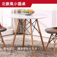 【彬彬小舖】現貨 簡約現代『小圓桌』兩色可選 小茶几 三角桌 床頭桌 迷你茶几 沙發桌 和室桌 電話