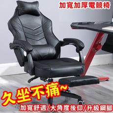 H&C【加寬加厚電競椅】(全面加厚、大角度後仰、帶擱腳墊、附腰頸双枕) 電競椅 沙發椅 電腦椅 辦公