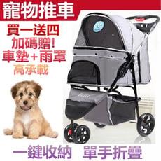 【彬彬小舖】 現貨供應 新一代『三輪-寵物手推車』一鍵折疊 狗貓推車 出行用品 寵物車 外出包 狗籠