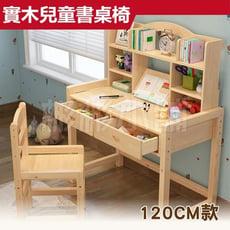 【彬彬小舖】現貨供應 限時免運『C款實木兒童書桌椅』 高品質可升降 可調節桌椅高度 學習桌 書櫃 課
