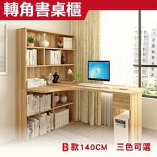 【彬彬小舖】現貨供應 超值實木轉角書桌櫃 B款140公分 工作桌 書櫃 電腦桌 電視櫃 辦公桌