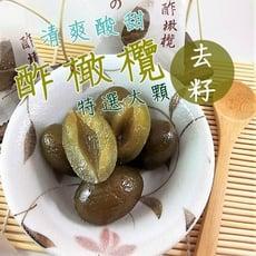 酢橄欖 (150g/袋,10個) 超好吃和の酢橄欖