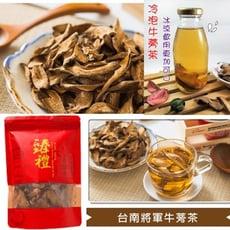 台南將軍牛蒡茶 (100g/袋)
