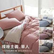 裸睡主義。100%純棉針織 單人被套床包組 3.5x6.2尺 加贈寢具專用洗滌袋x1
