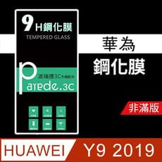 華為Huawei Y9 2019 9H鋼化玻璃保護貼  鋼化膜  非滿版【派瑞德 parade】