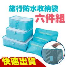 日系質感升級防水旅行收納袋六件組 旅行收納組合