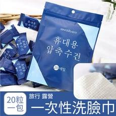 【旅行必備】壓縮洗臉巾 糖果包裝 一次性毛巾