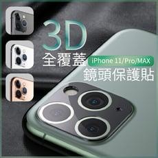 全覆蓋 iPhone11/pro/max 鏡頭保護貼(全透明)
