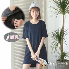 babyshare時尚孕婦裝 加大純色寬袖哺乳裙 短袖 孕婦裝 哺乳裙 餵奶衣 【cm1055】