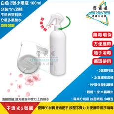 【白色 不透光 2號小噴瓶 100ml 旋轉開關】(3瓶一組)含運👍分裝酒精 多氯酸水  按壓噴瓶