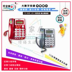 ‧齊家屋‧【羅密歐 超大鈴聲 來電顯示 有線電話 TC-366R 】💡大數字按鍵 撥出碼查號