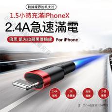 Baseus倍思凱夫拉 蘋果iPhone手機快充線1m 2.4A充電線