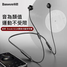 Baseus倍思 Encok S11A 頸掛式藍芽耳機 一拖二 防水耳機 藍牙耳機 入耳式