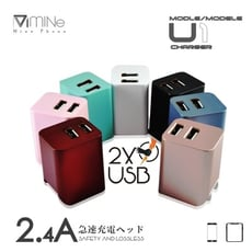 mine 鋒頭一號雙USB迷你充電頭 旅行充電頭 快充頭 閃充頭 旅充頭 充電器