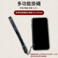 倍思 金領掛繩蘋果數據線 2.4A快充線 手機掛繩傳輸線(85cm)