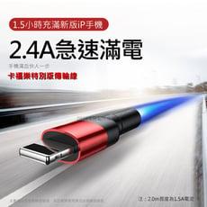 Baseus倍思 凱夫拉特別版iPhone手機快充線2M 1.5A充電線 蘋果傳輸線
