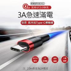 Baseus倍思  凱夫拉Type-C手機快充線2m 3A充電線