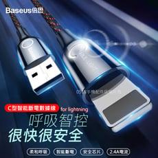 Baseus倍思 蘋果iPhone C形燈智能斷電傳輸線 呼吸充電線 快充線