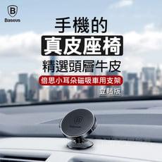 Baseus倍思 小耳朵立貼式車用磁吸支架 車用手機架 手機支架 桌面支架