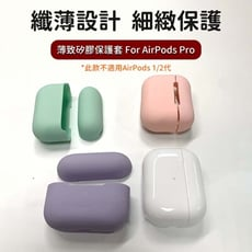 倍思 AirPods Pro薄致紋矽膠保護套