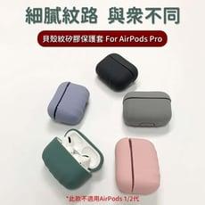倍思 AirPods Pro貝殼紋矽膠保護套