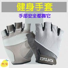 【高品質】健身手套 運動 透氣