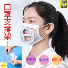 【高品質】 口罩支撐架10入 防悶口罩支架
