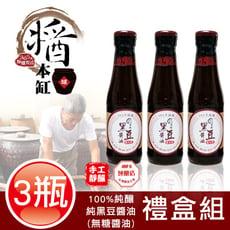 【醬本缸】一年完熟零添加純釀甕藏黑金黑豆油膏-3入禮盒組