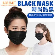 時尚酷黑三層口罩 【加厚超品質】雙面隔水熔噴加護【現貨 】10入/包