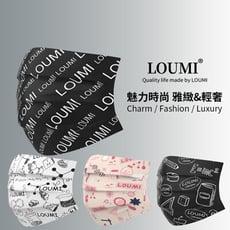 LOUMI 魅力香氛口罩【呵護敏感肌】FDA/SGS食品安全/不含螢光劑檢測