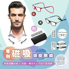 磁吸頸掛眼鏡鏡框架組(附眼鏡布+眼鏡袋+眼鏡收納盒)