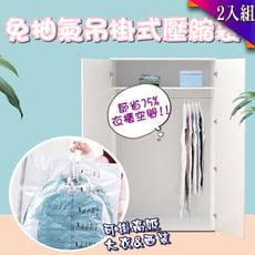【買1送1】免抽氣吊掛式真空收納壓縮袋(大款*1+小款*1 共2件組)