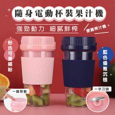 【英才星】隨身電動杯裝果汁榨汁機