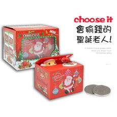 【交換禮物】耶誕老人可愛音樂存錢筒 療癒趣味偷錢存錢桶