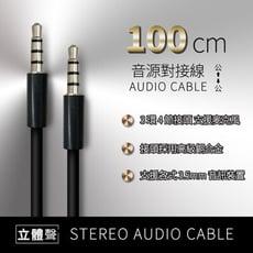3.5立體公-3.5立體公鍍金頭音源線 1M