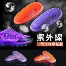 (梅雨季必備)紫外線三段定時烘鞋器(雙)