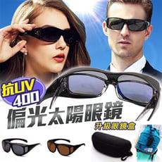 MIT套鏡式抗UV偏光太陽眼鏡(贈眼鏡盒)