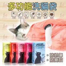 PRO毛孩王 貓咪洗澡袋 洗貓袋 寵物防抓袋 寵物清潔用品 洗澡籠 咬袋 寵物洗澡