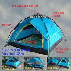 200x200cm 3-4人帳篷可分離雙層自動帳篷