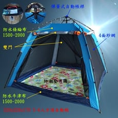 220x220x170cm 5-6人 方頂自動帳篷