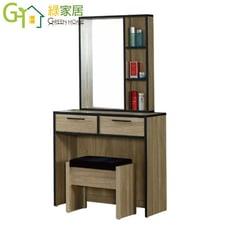 【綠家居】艾西佛 時尚2.7尺二抽立鏡化妝台/鏡台(含化妝椅)