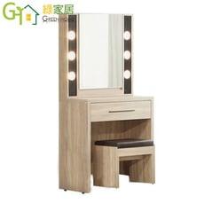 【綠家居】羅比卡 時尚2.7尺開合鏡面化妝台/鏡台(含化妝椅+化妝燈設置)
