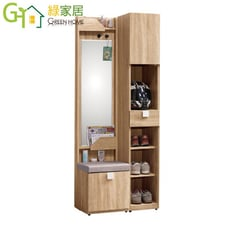 【綠家居】威爾比 現代2.3尺單門鏡面高鞋櫃/玄關櫃組合(二色可選+穿衣鏡+穿鞋椅+多功能收納)