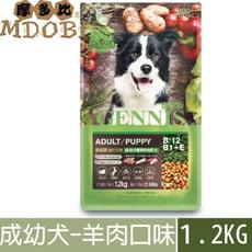 【MDOBI摩多比】GENNIS吉妮斯 特級成/幼犬配方 狗飼料1.2KG(羊肉口味)