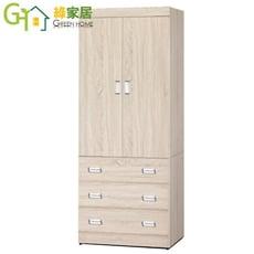 【綠家居】賈斯 時尚2.7尺木紋三抽衣櫃/收納櫃(二色可選)