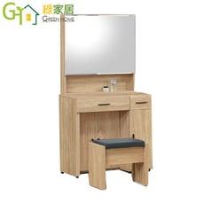 【綠家居】莎比亞      時尚2.7尺木紋立鏡化妝台/鏡台組合(含化妝椅)
