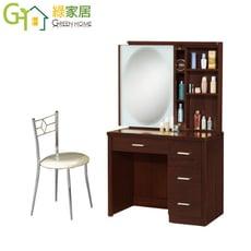 【綠家居】羅德 時尚3尺木紋立鏡式化妝台/鏡台組合(二色可選+含化妝椅)