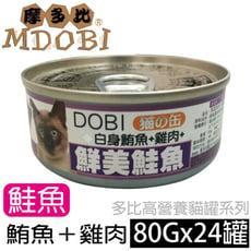 【MDOBI摩多比】DOBI多比 貓罐系列-白身鮪魚+雞肉+鮭魚(24罐/箱)