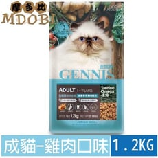 【MDOBI摩多比】GENNIS吉妮斯 特級成貓配方 貓飼料1.2KG(雞肉口味)