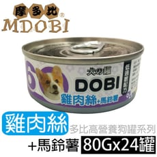 【MDOBI摩多比】  DOBI多比小狗罐-雞肉絲+馬鈴薯(24罐/箱)